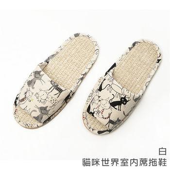 【333家居鞋】貓咪世界室內蓆拖鞋-白色