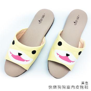 【333家居鞋】緩衝抗壓★★快樂狗狗室內皮拖鞋-黃色