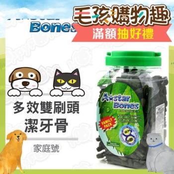 美國 A-Star Bones 多效雙刷頭潔牙骨-S 家庭號 (160支)