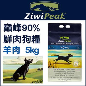 【ZiwiPeak巔峰】90%鮮肉狗糧*羊肉*5KG