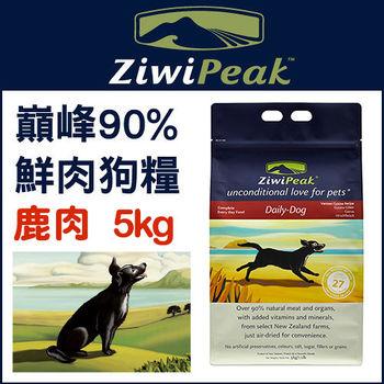 【ZiwiPeak巔峰】90%鮮肉狗糧*鹿肉*5KG