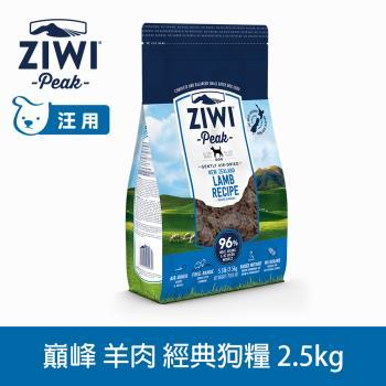【ZiwiPeak巔峰】90%鮮肉狗糧*羊肉*2.5KG