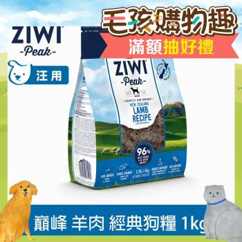 【ZiwiPeak巔峰】90%鮮肉狗糧*羊肉*1KG