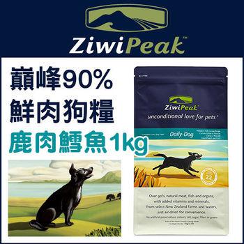 【ZiwiPeak巔峰】90%鮮肉狗糧*鹿肉鱈魚*1KG