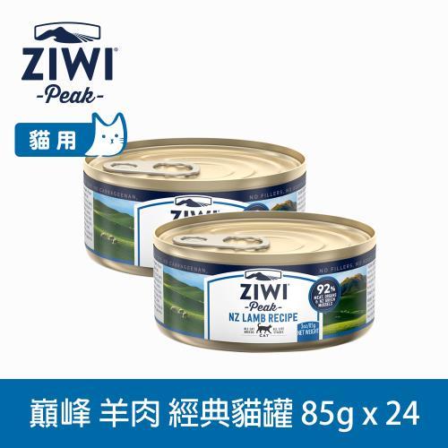 【ZiwiPeak巔峰】93%鮮肉貓罐頭 *羊肉一箱*85g