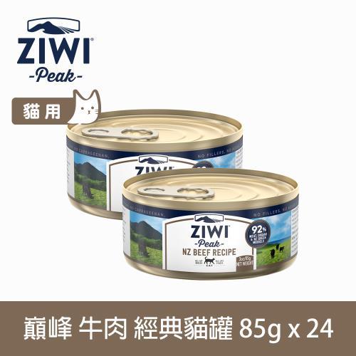 【ZiwiPeak巔峰】93%鮮肉貓罐頭 *牛肉一箱*85g