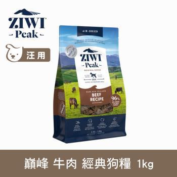 【ZiwiPeak巔峰】90%鮮肉狗糧*牛肉*1KG