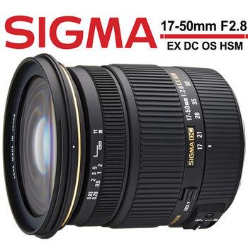【保護鏡拭鏡筆】SIGMA 17-50mm F2.8 EX DC OS HSM 廣角大光圈變焦鏡頭(平行輸入)