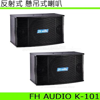 【FH AUDIO】十吋低音反射式 懸吊喇叭(K-101)