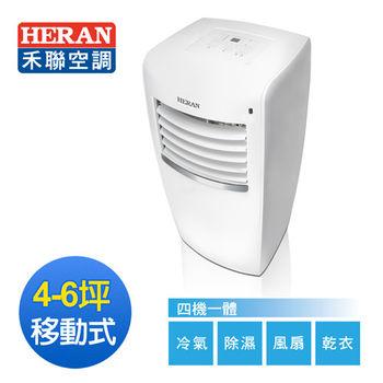 【禾聯 】4-6坪冰凍奇機移動式冷暖氣機HPA-28M