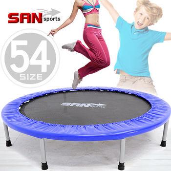 【SAN SPORTS 】跳跳樂 54吋彈跳床
