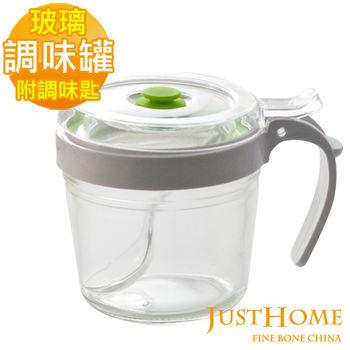 【Just Home】綠生活玻璃密封調味罐附匙