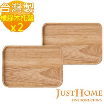 【Just Home】橡膠原木方型托盤2件組19x13.4cm(台灣製)