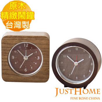 【Just Home】摩登原木鬧鐘-台灣製(2種外形可選)