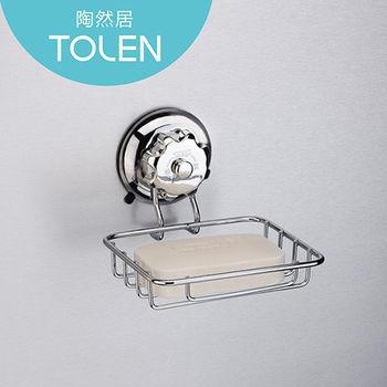 【Tolen陶然居】強力無痕吸盤-Vixo威扣 不鏽鋼肥皂架