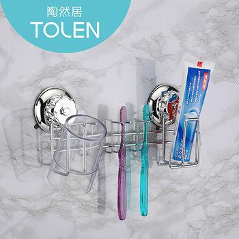 【Tolen陶然居】強力無痕吸盤-Vixo威扣 不鏽鋼多功能牙刷架