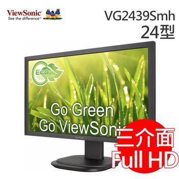 ViewSonic 優派 VG2439Smh 24型 Full HD人體工學液晶螢幕