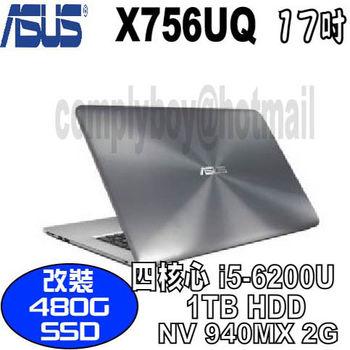 ASUS 華碩 X756UQ 17.3吋FHD霧面  六代  i5-6200U 獨顯2G  SSD筆電