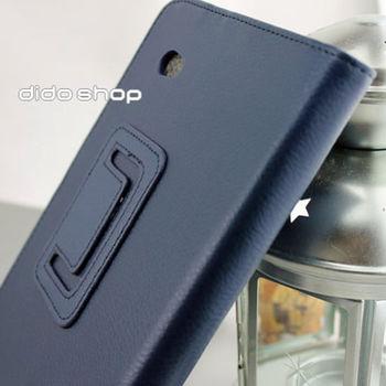 Dido shop 三星 Galaxy Tab2 7.0 P3100 7吋平板電腦 皮套 (NA047)