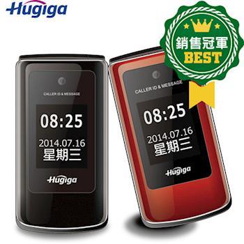 Hugiga鴻碁國際 HGW983安全版 3G折疊式長輩老人機 適用孝親/銀髮族/老人手機 -送原廠電池+電池座充