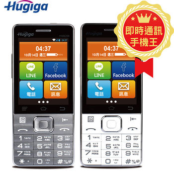 Hugiga鴻碁國際 HWS200 無照相 即時通訊手機 可LINE/FB/微信/Youtube -送原廠電池+電池座充