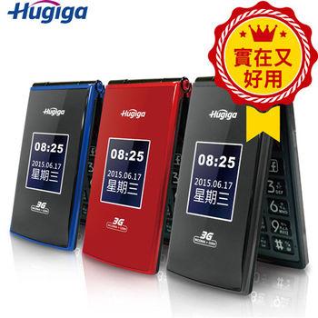 Hugiga鴻碁國際 HGW996 3G折疊式長輩老人機 適用孝親/銀髮族/老人手機
