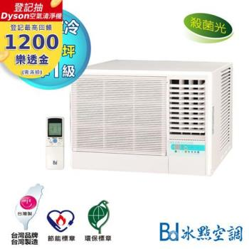 夏降破盤再送循環扇【Bd冰點】3-4坪右吹變頻窗型冷氣-FWV-22CS1(含基本安裝+舊機回收)