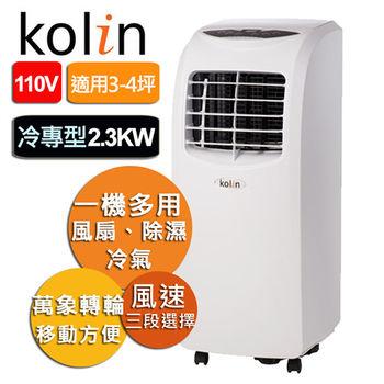 送14吋風扇【KOLIN歌林】3-4坪DIY冷專型移動式空調KD-201M01