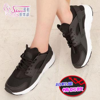 【Shoes Club】【108-GV6091】運動鞋.情侶款 潮流至尊超輕量透氣簡約個性休閒慢跑男女武士鞋.黑色