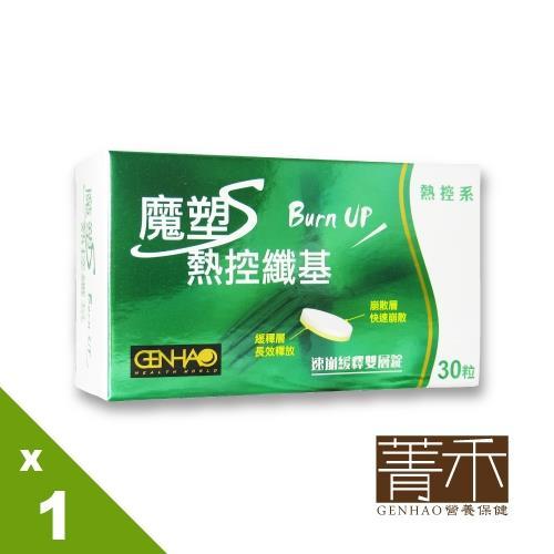 【GENHAO】熱控纖基-速崩緩釋雙層錠 1盒(30粒/盒)