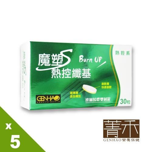 【GENHAO】熱控纖基-速崩緩釋雙層錠 5盒(30粒/盒)