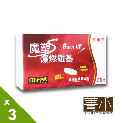 【GENHAO】爆燃纖基-速崩緩釋雙層錠 3盒(30粒/盒)