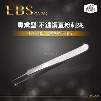 EBS 專業型 不鏽鋼直粉刺夾 CA-269 (一入) ( PG CITY )