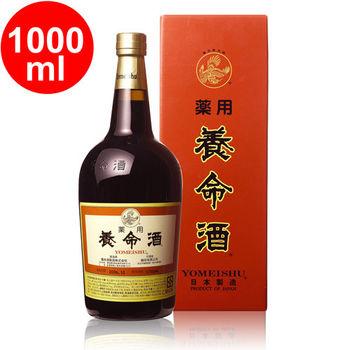 效期品【養命酒】藥用養命酒1000mlX1入(乙類成藥)
