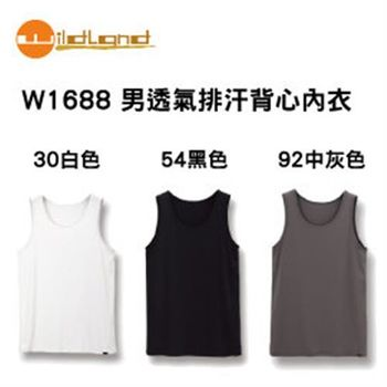 【WildLand】W1688 男透氣排汗無袖內衣  2入組