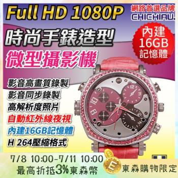 【CHICHIAU】1080P偽裝防水橡膠帶手錶16G-夜視 微型針孔攝影機/密錄/蒐證