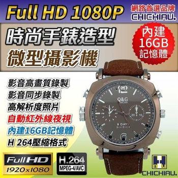 【CHICHIAU】1080P 防水皮帶款手錶 16G 夜視微型針孔攝影機/影音記錄器B2