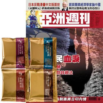 亞洲週刊(1年51期)贈 湛盧濾掛式咖啡(11克/20包)