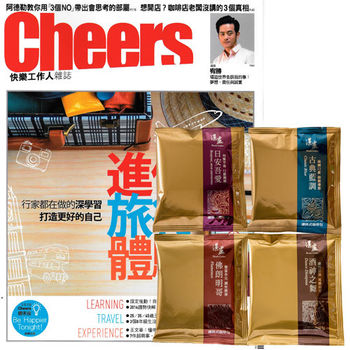 Cheers快樂工作人雜誌(1年12期)贈 湛盧濾掛式咖啡(11克/20包)