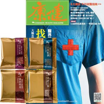 康健雜誌(1年12期)贈 湛盧濾掛式咖啡(11克/20包)