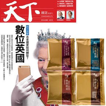 天下雜誌(1年25期)贈 湛盧濾掛式咖啡(11克/20包)