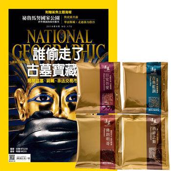 國家地理雜誌(1年12期)贈 湛盧濾掛式咖啡(11克/20包)