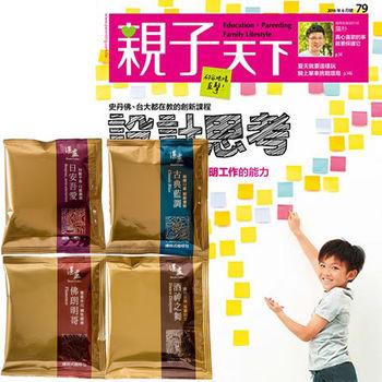 親子天下(1年11期)贈 湛盧濾掛式咖啡(11克/20包)