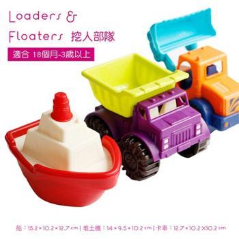 【美國B.Toys】挖人部隊