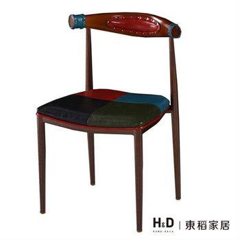 【H&D】庫倫牛角拼花皮餐椅
