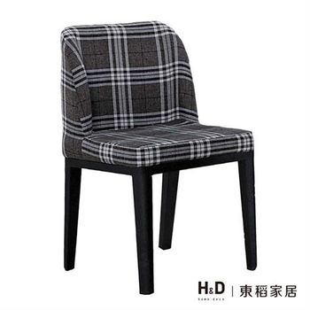 【H&D】喬登方格布餐椅