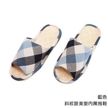【333家居鞋】斜紋甜美室內蓆拖鞋-藍色