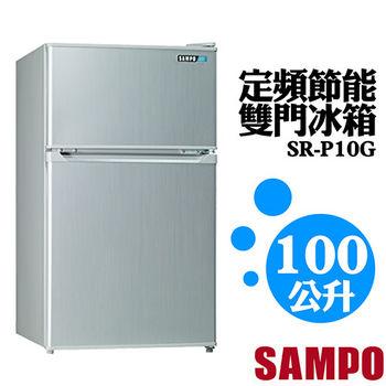 【聲寶SAMPO】100公升定頻節能小冰箱 SR-P10G