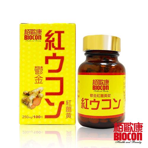 【限時優惠】Biocon 鬱金紅薑黃錠 (100粒/瓶+隨身包(12粒/包)買1組送1組(共2瓶2包,共224粒)