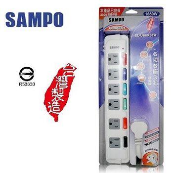 SAMPO 聲寶6切6座3孔6呎(1.8M)延長線(EL-U66R6TA)